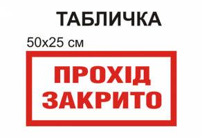 "Табличка ""Прохід закрито"" №1280"
