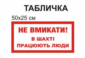 """Табличка """"Не вмикати в шахті працюють люди"""" №1282"""