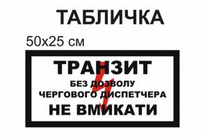"""Табличка """"Транзит без дозволу не включати"""" №1283"""