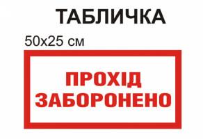 """Табличка """"Прохід заборонено"""" №1284"""