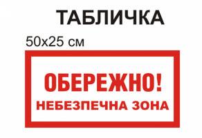 """Табличка """"Обережно небезпечна зона"""" №1285"""