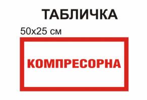 "Табличка ""Компресорна"" №1287"