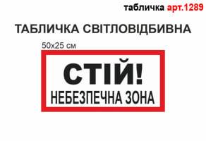 """""""Стой! Опасная зона"""" табличка светоотражающая №1289"""