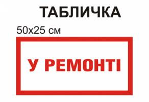 """Табличка """"У ремонті"""" №1292"""