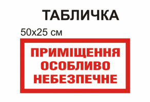 """Табличка """"Приміщення особливо небезпечне"""" №1294"""