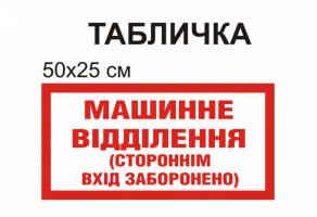 """Табличка """"Машинное отделение посторонним вход воспрещен"""" №1295"""