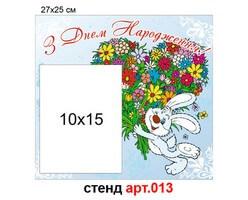 """""""З днем народження!"""" стенд №13"""