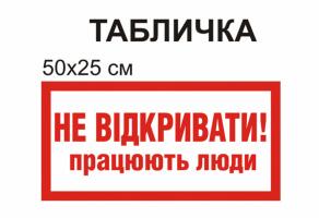 """Табличка """"Не открывать работают люди"""" №1302"""