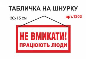 """Табличка """"Не включать работают люди"""" №1303"""
