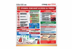"""""""Правила пожарной безопасности на рынке"""" стенд №1314"""