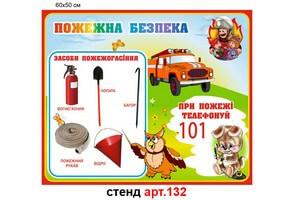 """""""Пожежна безпека"""" стенд №132"""