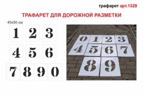 Цифри для дорожньої розмітки  №1329