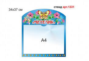 """Стенд """"Метелик"""" №1331"""