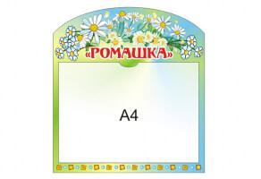 "Стенд ""Ромашка"" №1332"