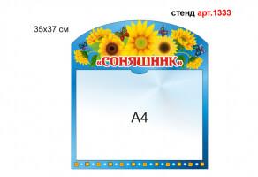 """Стенд """"Соняшник"""" №1333"""