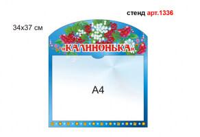 "Стенд ""Калинонька"" №1336"