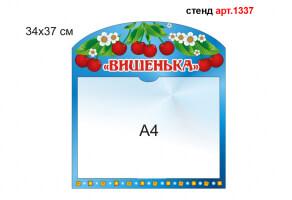 """Стенд """"Вишенька"""" №1337"""