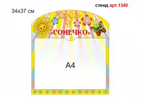 "Стенд ""Солнышко"" №1340"