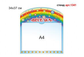 """Стенд """"Веселка"""" №1341"""