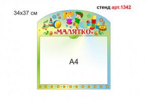 """Стенд """"Малятко"""" №1342"""