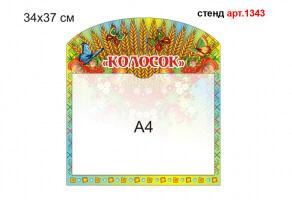 "Стенд ""Колосок"" №1343"