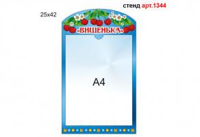 """Стенд """"Вишенька"""" №1344"""