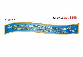 "Цитата ""Благодарность солдатам"" стенд №1348"