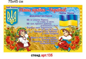 """Наша країна - Україна"" стенд №135"