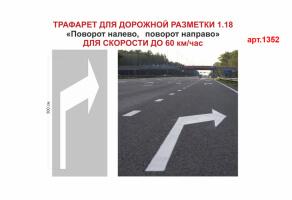 """Трафарет для дорожной разметки 1.18 """"Поворот"""" №1352"""