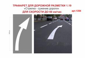 """Трафарет для дорожной разметки 1.19 """"Стрелка - сужение дороги"""" №1354"""