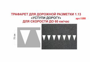 """Трафарет для дорожной разметки 1.13 """"Уступи дорогу"""" №1355"""