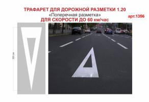 """Трафарет для дорожной разметки 1.20 """"Поперечная разметка"""" №1356"""