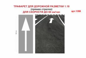 """Трафарет для дорожной разметки 1.18 """"Прямая стрелка"""" №1358"""