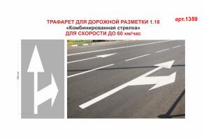 """Трафарет для дорожной разметки 1.18 """"Комбинированная стрелка"""" №1359"""