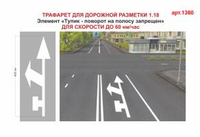 """Трафарет для дорожной разметки 1.18 """"Разрешено движение прямо, поворот на полосу, поворот на ближайшую проезжую часть запрещен"""" №1360"""
