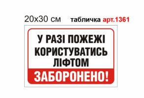 """Табличка """"Лифтом не пользоваться"""" №1361"""