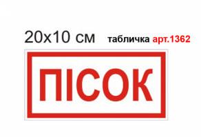 "Табличка ""Песок"" №1362"