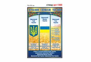 Государственная символика Украины стенд №1365