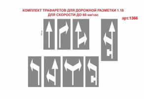 Комплект трафаретов для дорожной разметки 1.18  №1366