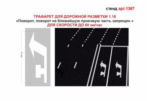 """Трафарет для дорожной разметки 1.18 """"Поворот. Поворот на ближайшую проезжую часть запрещен"""" №1367"""
