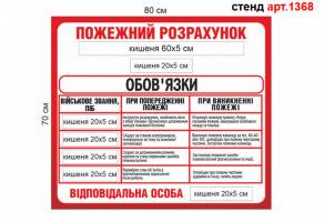 """""""Пожарный расчет"""" стенд №1368"""