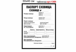 "Табличка ""Паспорт укрытия"" №1369"