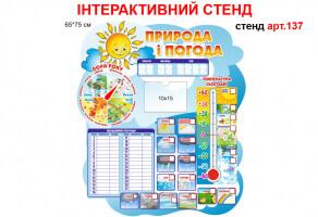 """""""Природа і погода"""" стенд №137"""