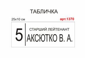 Табличка на двери по Уставу №1370