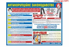 """""""Антикоррупционное законодательство"""" стенд №1371"""