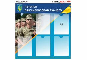 """Стенд """"Куточок військовозобов'язаного"""" №1387"""