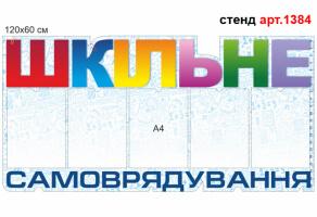 """""""Шкільне самоврядування"""" стенд №1384"""