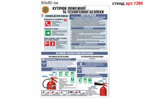 """""""Куточок пожежної та техногенної безпеки"""" стенд №1390"""