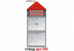 """Информация """"Замок"""" №140"""