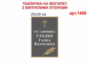 Табличка на могилу для католиков №1408